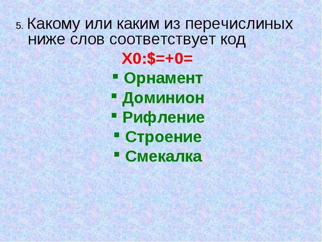 5. Какому или каким из перечислиных ниже слов соответствует код X0:$=+0= Орна...