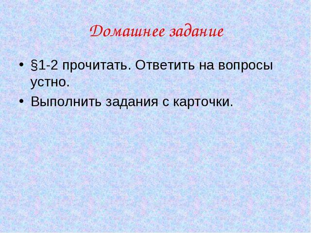 Домашнее задание §1-2 прочитать. Ответить на вопросы устно. Выполнить задания...