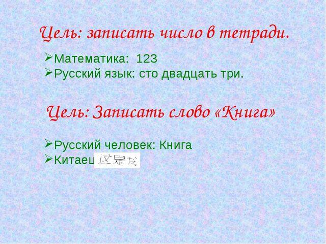 Цель: записать число в тетради. Математика: 123 Русский язык: сто двадцать тр...