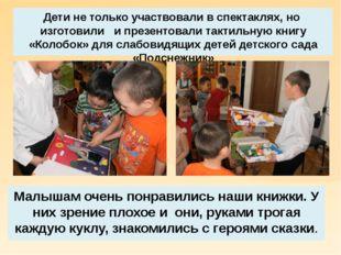 Дети не только участвовали в спектаклях, но изготовили и презентовали тактиль