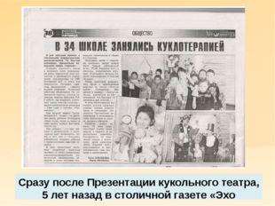 Сразу после Презентации кукольного театра, 5 лет назад в столичной газете «Эх