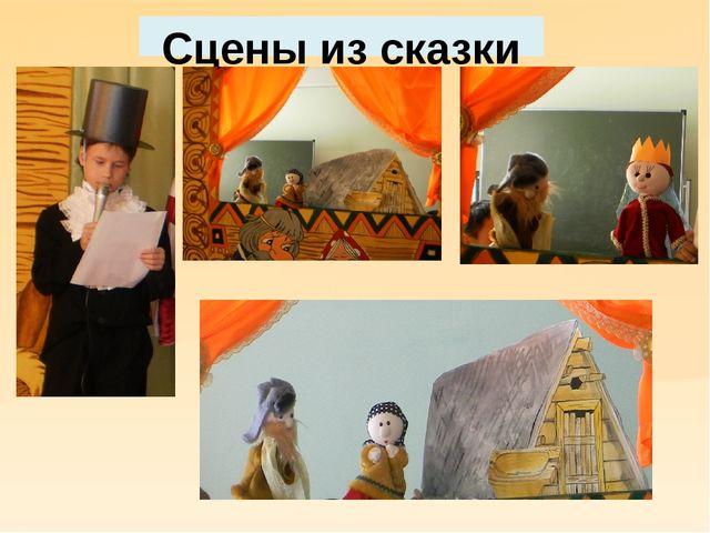 Сцены из сказки