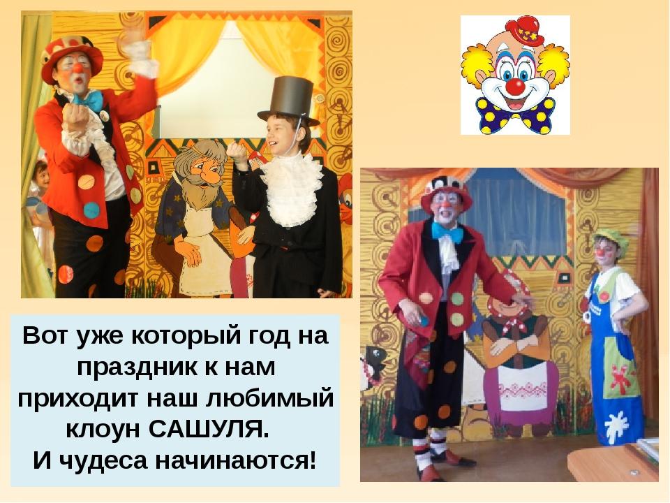 Вот уже который год на праздник к нам приходит наш любимый клоун САШУЛЯ. И чу...