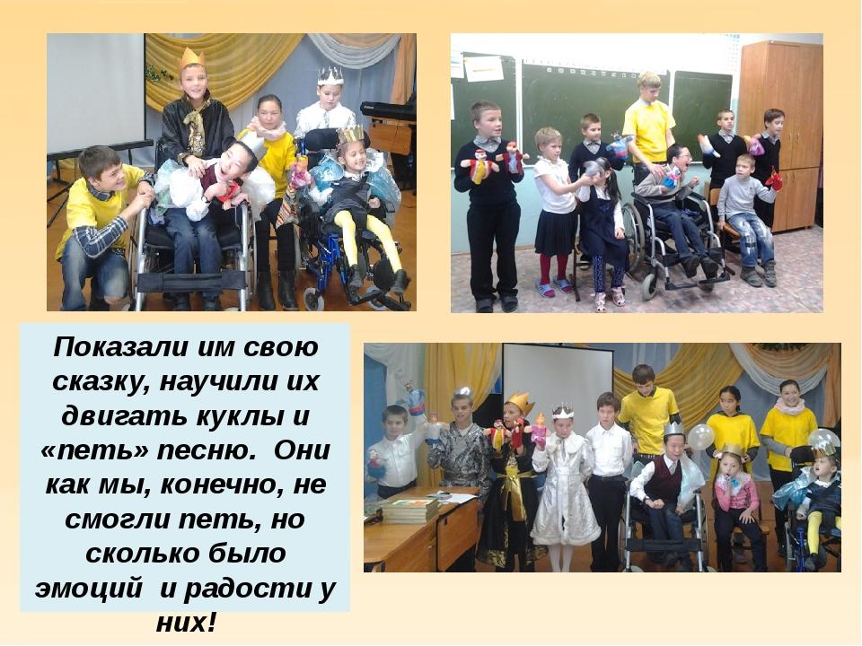 Показали им свою сказку, научили их двигать куклы и «петь» песню. Они как мы,...