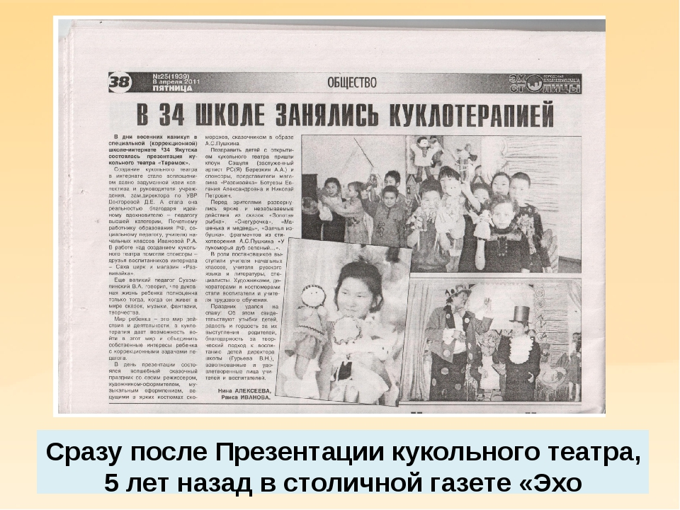 Сразу после Презентации кукольного театра, 5 лет назад в столичной газете «Эх...