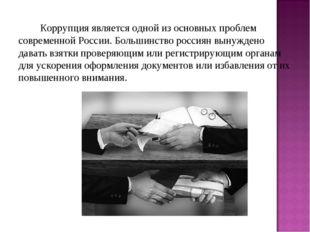 Коррупция является одной из основных проблем современной России. Большинств