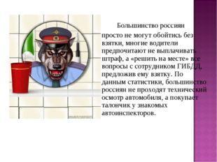 Большинство россиян просто не могут обойтись без взятки, многие водители п