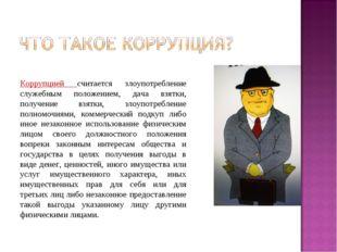 Коррупцией считается злоупотребление служебным положением, дача взятки, полу