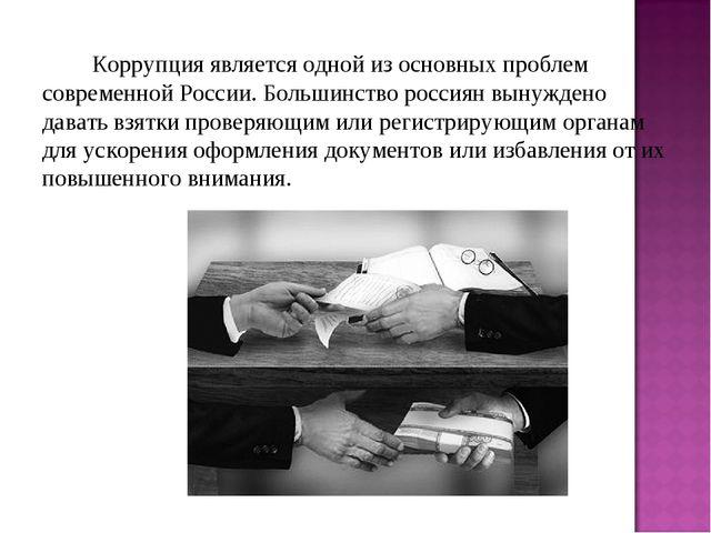 Коррупция является одной из основных проблем современной России. Большинств...