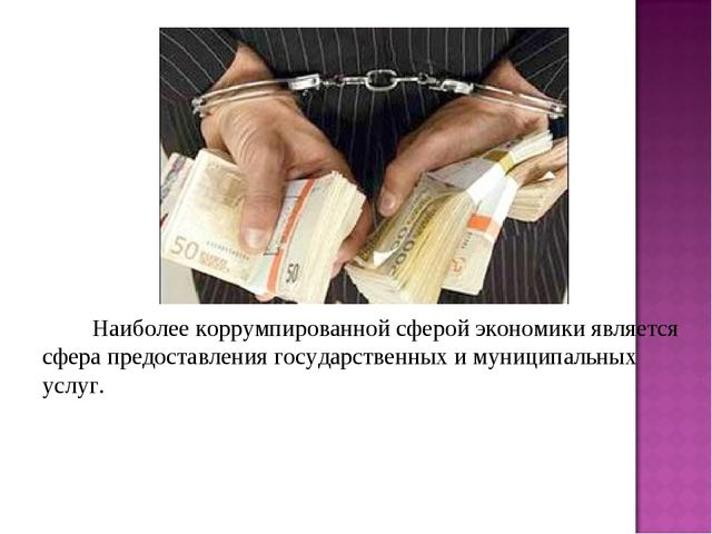 Наиболее коррумпированной сферой экономики является сфера предоставления го...