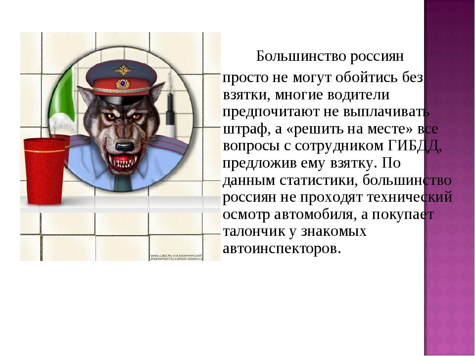 Большинство россиян просто не могут обойтись без взятки, многие водители п...