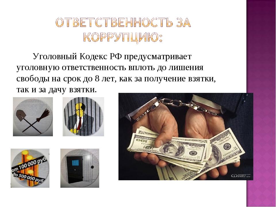 Уголовный Кодекс РФ предусматривает уголовную ответственность вплоть до лише...