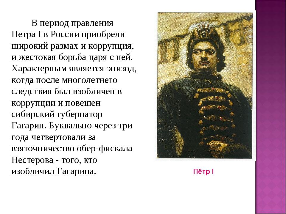 В период правления Петра I в России приобрели широкий размах и коррупция, и...