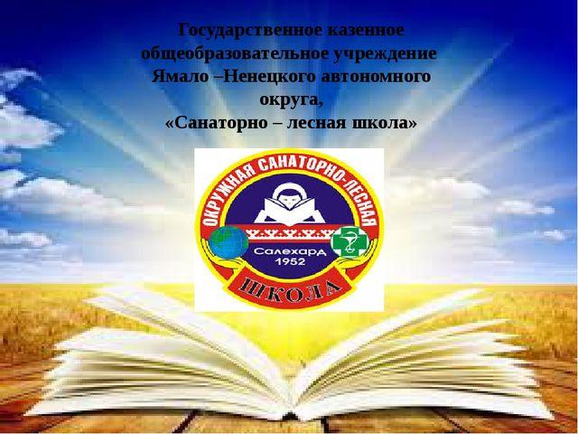 Государственное казенное общеобразовательное учреждение Ямало –Ненецкого авто...