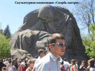 Скульптурная композиция «Скорбь матери».