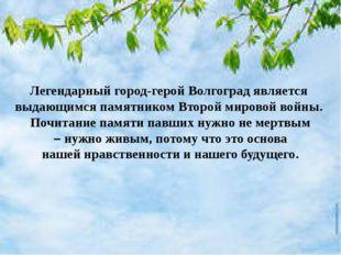 Легендарный город-герой Волгоград является выдающимся памятником Второй миро