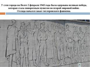 У стен города на Волге 2 февраля 1943 года была одержана великая победа, кот