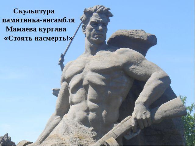 Скульптура памятника-ансамбля Мамаева кургана «Стоять насмерть!»