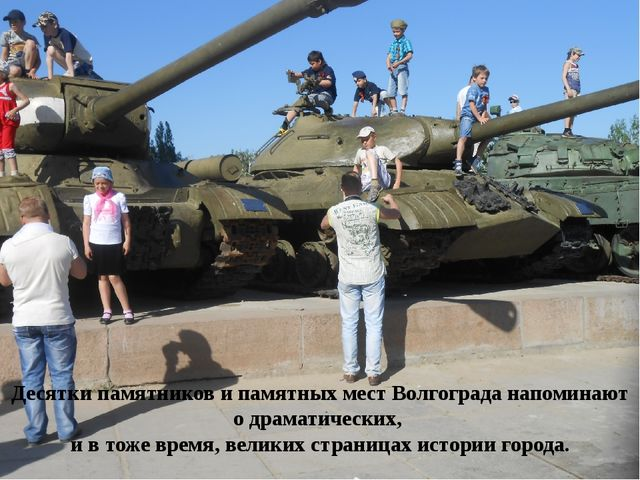Десятки памятников и памятных мест Волгограда напоминают о драматических, и...
