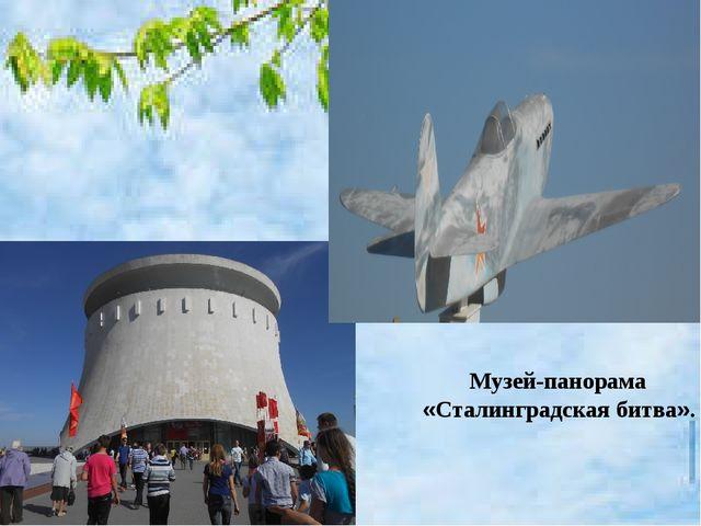 Музей-панорама «Сталинградская битва».