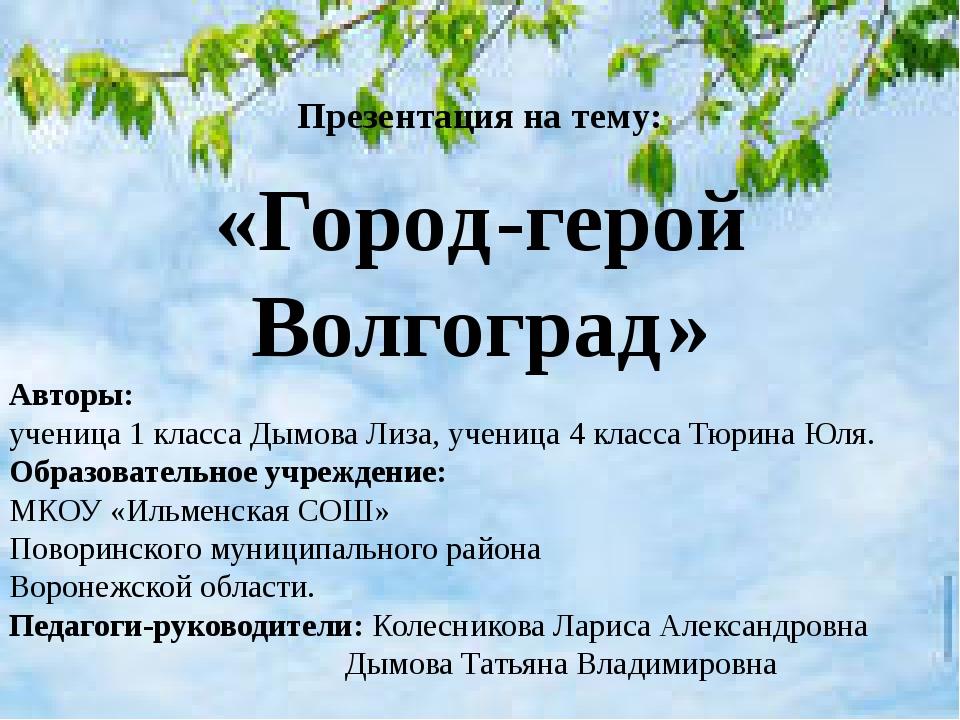 «Город-герой Волгоград» Авторы: ученица 1 класса Дымова Лиза, ученица 4 клас...