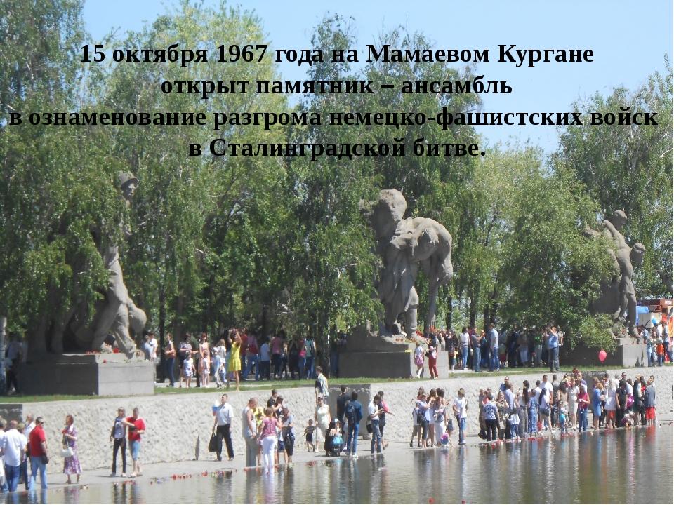 15 октября 1967 года на Мамаевом Кургане открыт памятник – ансамбль в ознаме...