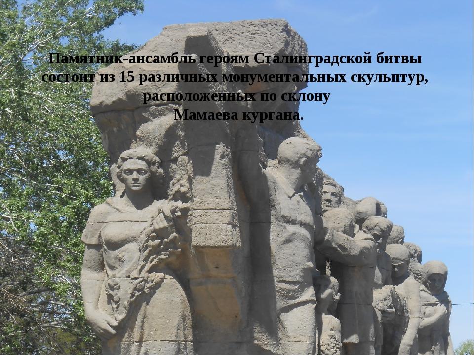 Памятник-ансамбль героям Сталинградской битвы состоит из 15 различных монуме...