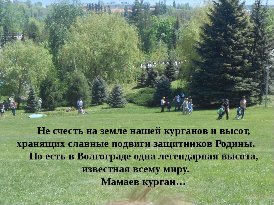 Не счесть на земле нашей курганов и высот, хранящих славные подвиги защитник...