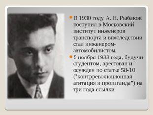 В 1930 году А. Н. Рыбаков поступил в Московский институт инженеров транспорта