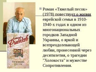 Роман «Тяжелый песок» (1978) повествует о жизни еврейской семьи в 1910-1940-х