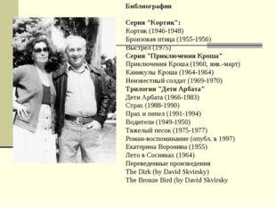 """Библиография Серия """"Кортик"""": Кортик (1946-1948) Бронзовая птица (1955-1956"""