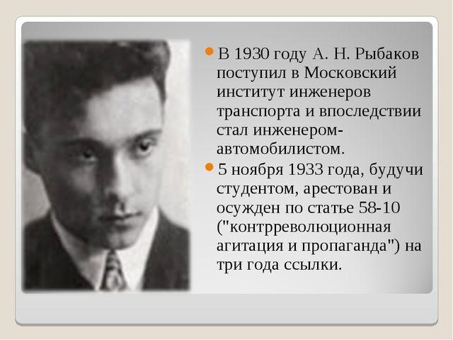 В 1930 году А. Н. Рыбаков поступил в Московский институт инженеров транспорта...