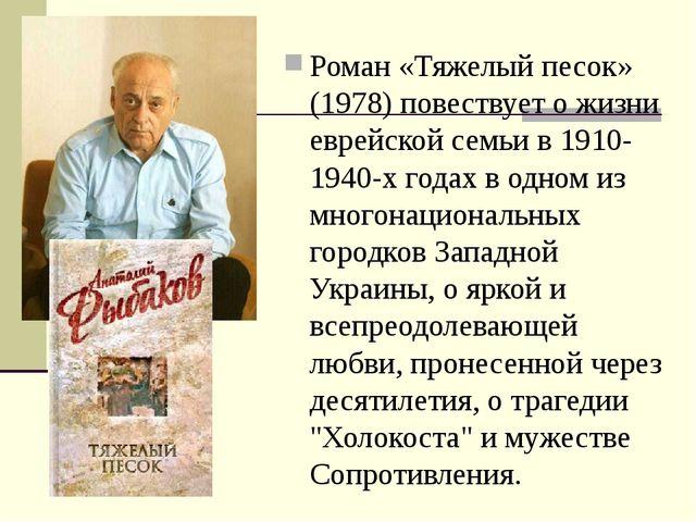 Роман «Тяжелый песок» (1978) повествует о жизни еврейской семьи в 1910-1940-х...