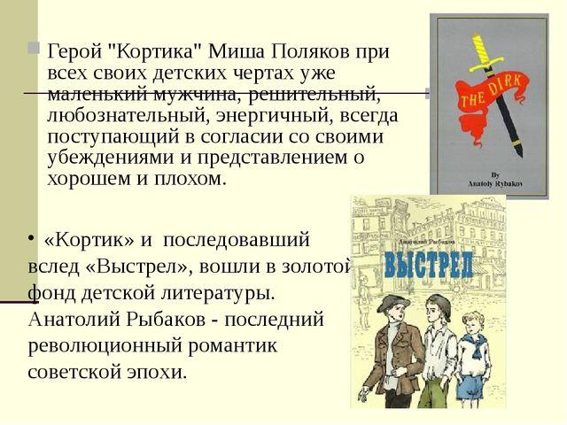 """Герой """"Кортика"""" Миша Поляков при всех своих детских чертах уже маленький мужч..."""