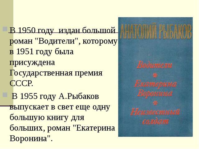 """В 1950 году издан большой роман """"Водители"""", которому в 1951 году была присужд..."""