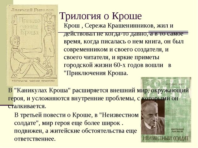 Трилогия о Кроше Крош , Сережа Крашенинников, жил и действовал не когда-то да...