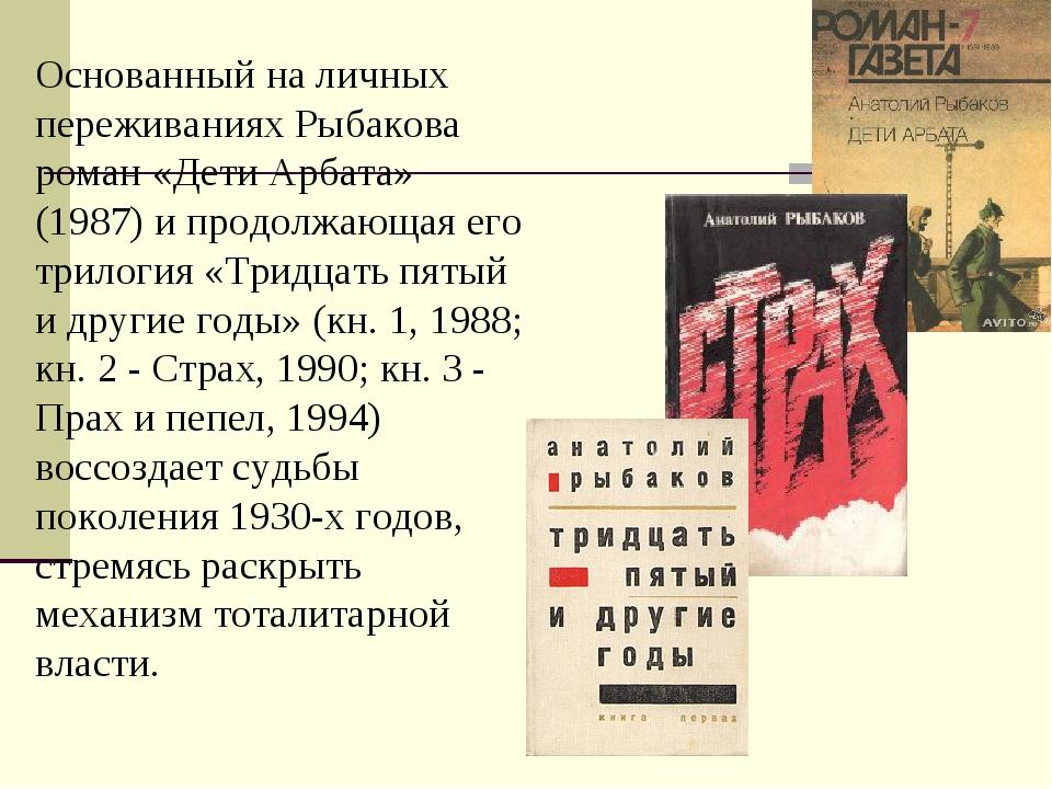 Основанный на личных переживаниях Рыбакова роман «Дети Арбата» (1987) и продо...