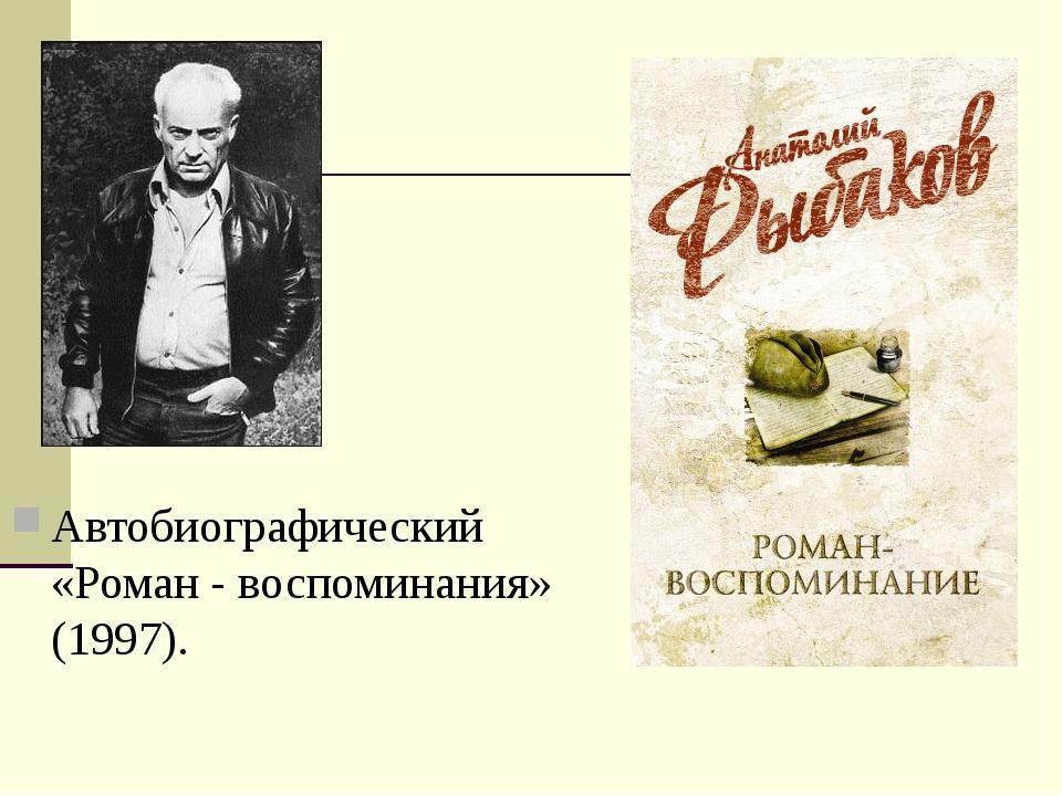 Автобиографический «Роман - воспоминания» (1997).