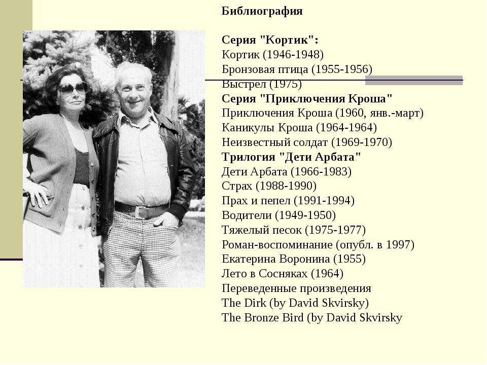 """Библиография Серия """"Кортик"""": Кортик (1946-1948) Бронзовая птица (1955-1956..."""