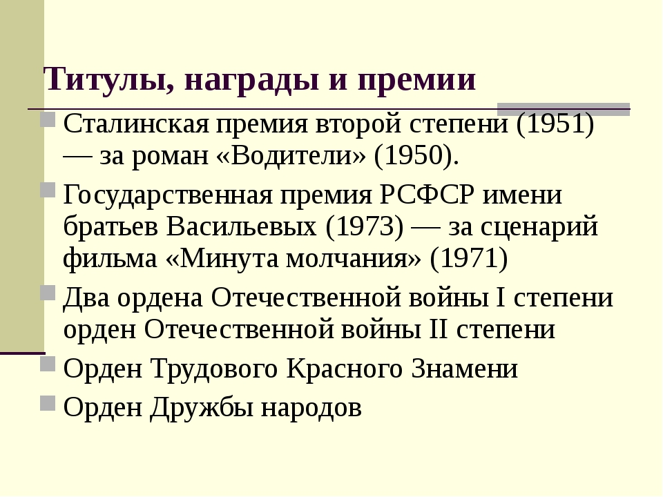 Титулы, награды и премии Сталинская премия второй степени (1951) — за роман «...