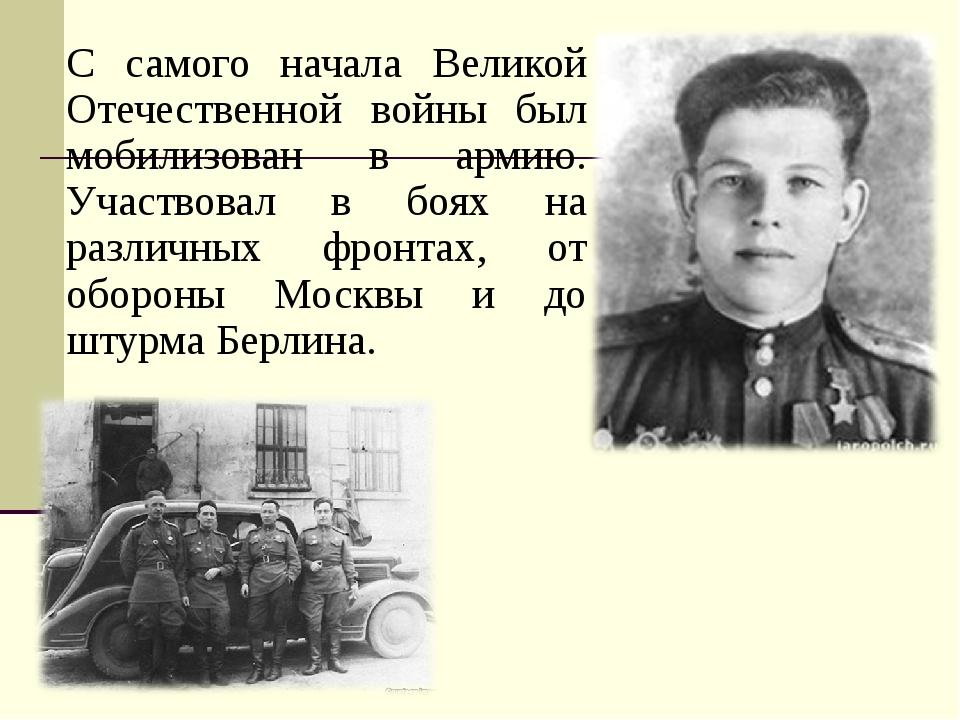 С самого начала Великой Отечественной войны был мобилизован в армию. Участвов...