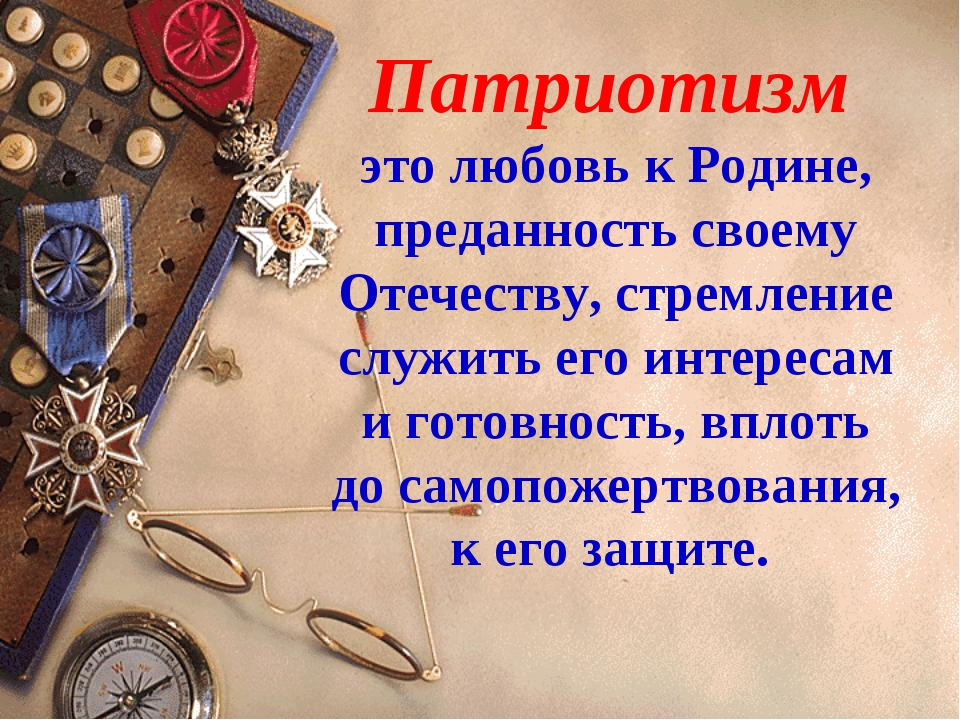 Патриотизм это любовь к Родине, преданность своему Отечеству, стремление служ...