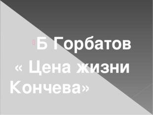 Б Горбатов « Цена жизни Кончева»