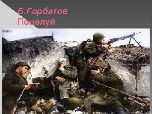 Б.Горбатов Поцелуй