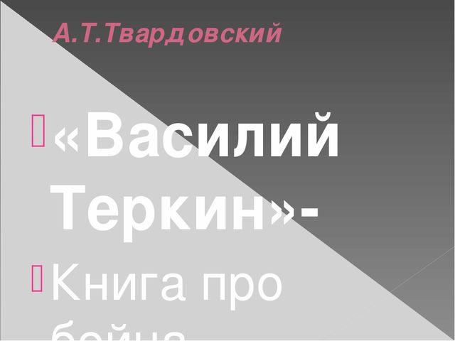 А.Т.Твардовский «Василий Теркин»- Книга про бойца