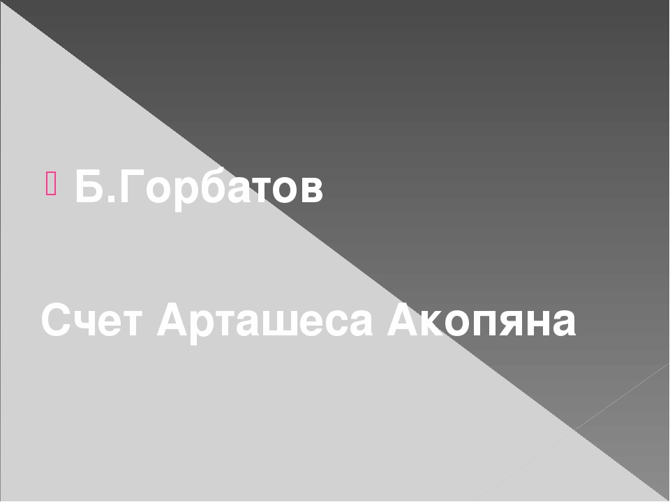 Б.Горбатов Счет Арташеса Акопяна