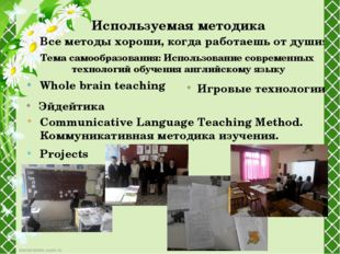 Эйдейтика Whole brain teaching Projects Используемая методика Communicative L