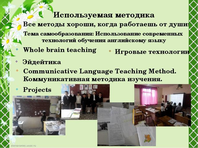Эйдейтика Whole brain teaching Projects Используемая методика Communicative L...