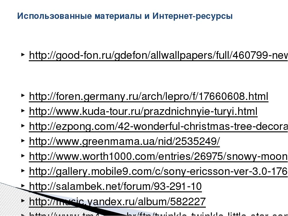 http://good-fon.ru/gdefon/allwallpapers/full/460799-newwallpapers http://fore...