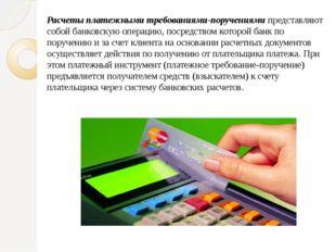 Расчеты платежными требованиями-поручениями представляют собой банковскую опе